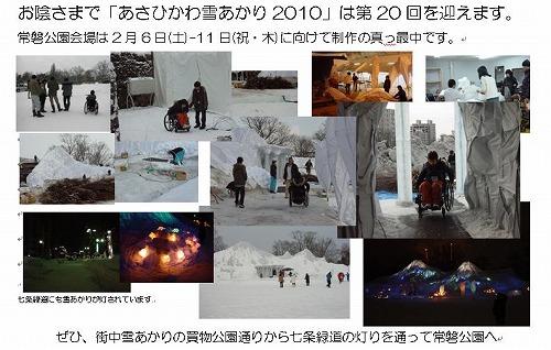 100120yukiakari1