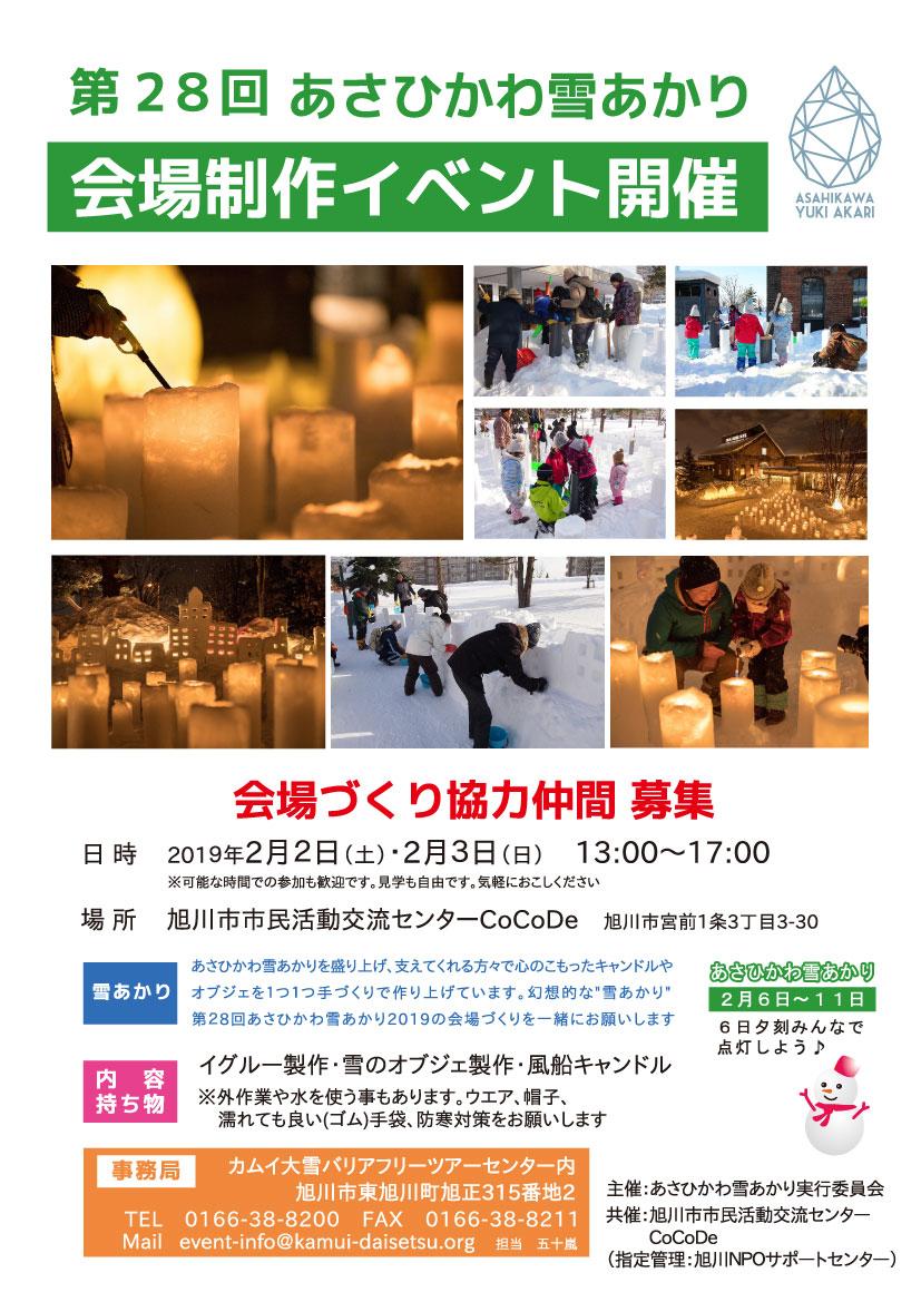 雪あかりイベントチラシ2019